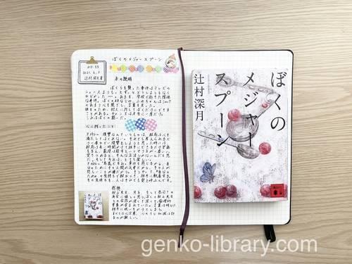 f:id:genko-library:20210603053218j:plain