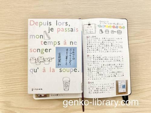 f:id:genko-library:20210606053042j:plain