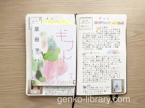 f:id:genko-library:20210612115452j:plain