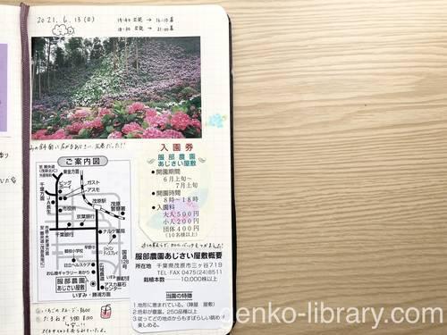 f:id:genko-library:20210614142948j:plain