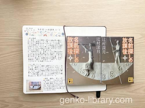 f:id:genko-library:20210618053329j:plain