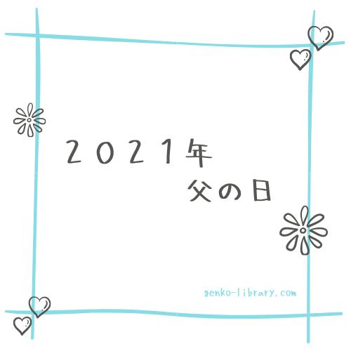 f:id:genko-library:20210620092606p:plain