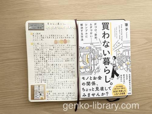 f:id:genko-library:20210627104722j:plain