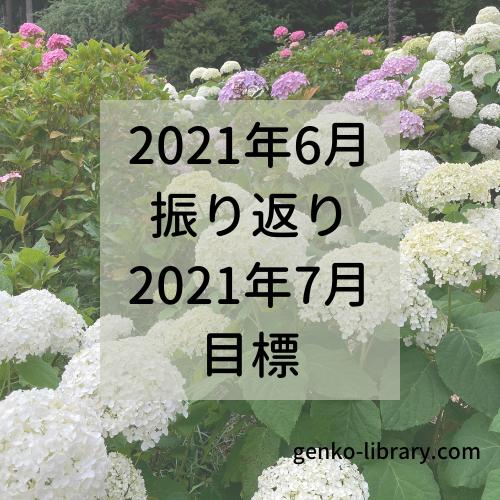 f:id:genko-library:20210629055641p:plain