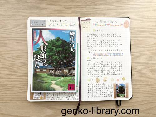 f:id:genko-library:20210703150810j:plain