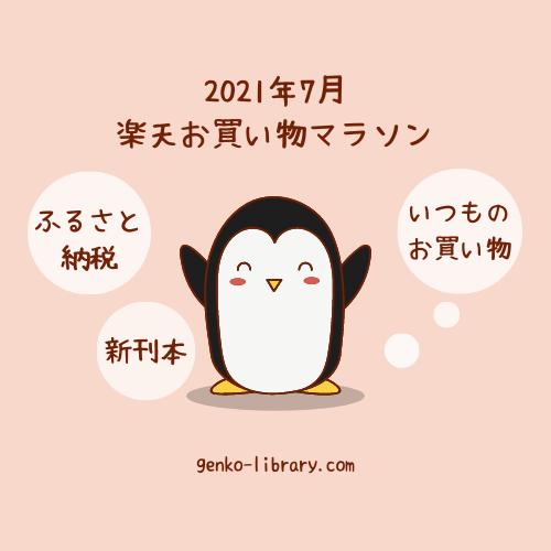 f:id:genko-library:20210704174549p:plain