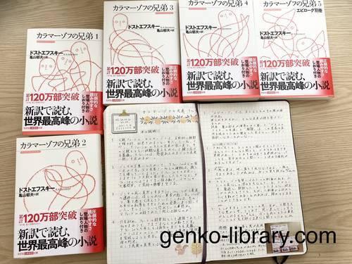 f:id:genko-library:20210708141251j:plain