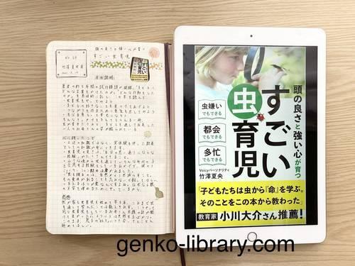 f:id:genko-library:20210713160909j:plain