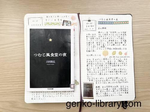 f:id:genko-library:20210717055612j:plain