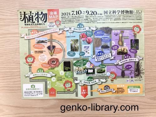 f:id:genko-library:20210719051216j:plain