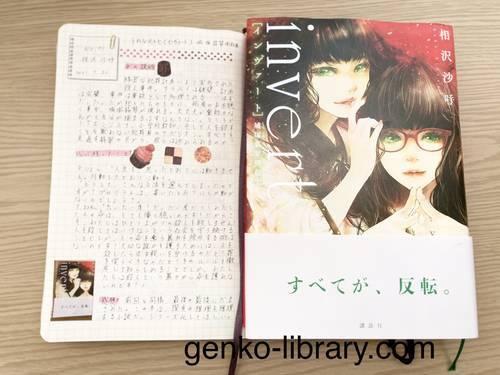 f:id:genko-library:20210723054117j:plain