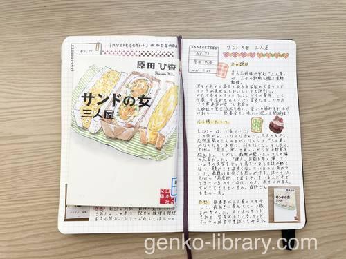 f:id:genko-library:20210727054913j:plain