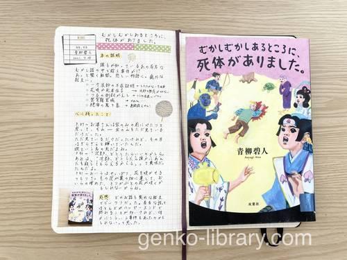 f:id:genko-library:20210728054157j:plain