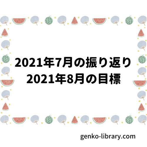 f:id:genko-library:20210728153004p:plain