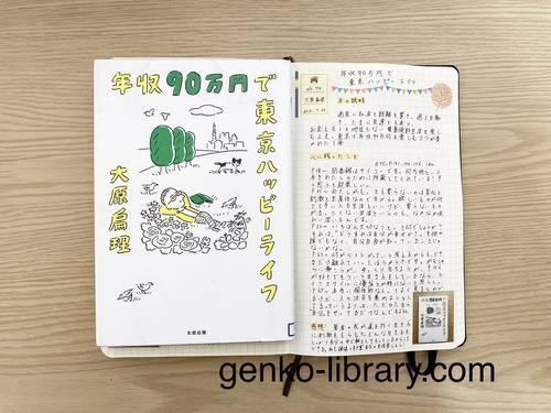 f:id:genko-library:20210731054557j:plain
