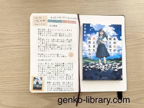 f:id:genko-library:20210731054603j:plain