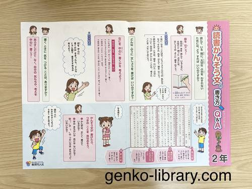 f:id:genko-library:20210802113103j:plain