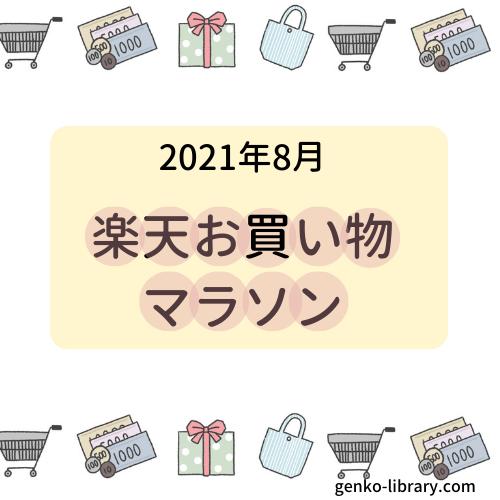 f:id:genko-library:20210804113327p:plain