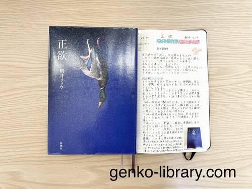 f:id:genko-library:20210805054634j:plain