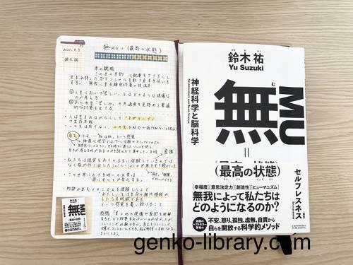 f:id:genko-library:20210809054914j:plain