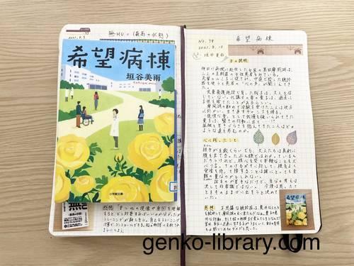 f:id:genko-library:20210810054251j:plain