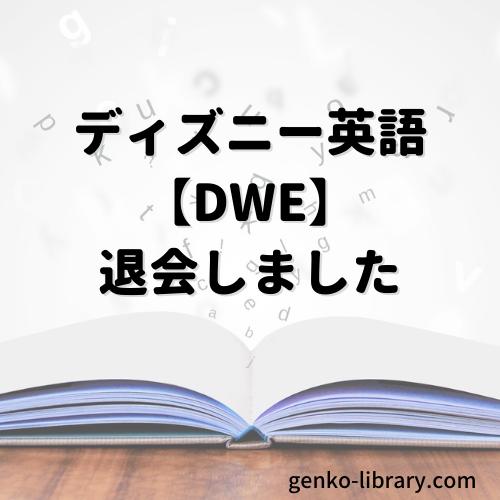 f:id:genko-library:20210812102057p:plain