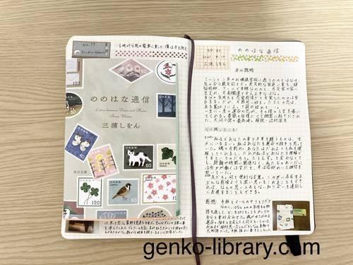 f:id:genko-library:20210817144802j:plain