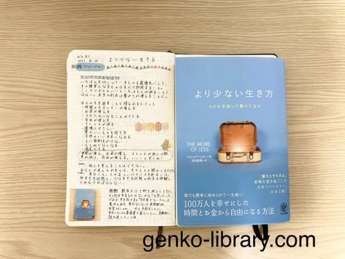 f:id:genko-library:20210822060249j:plain