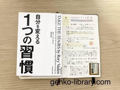 f:id:genko-library:20210824055044j:plain
