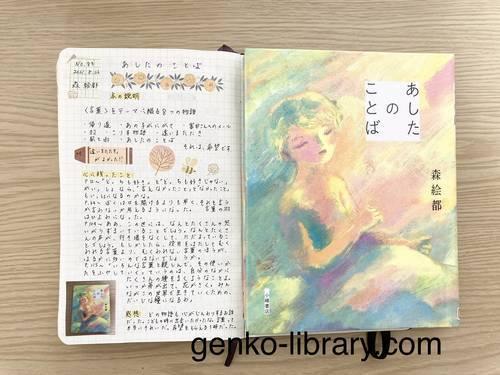 f:id:genko-library:20210826054737j:plain