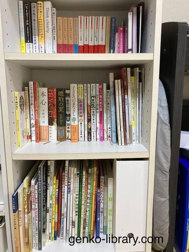 f:id:genko-library:20210829100856j:plain