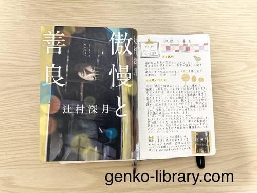 f:id:genko-library:20210830055640j:plain