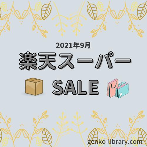 f:id:genko-library:20210903143235p:plain