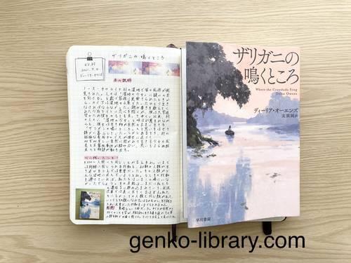f:id:genko-library:20210904133936j:plain