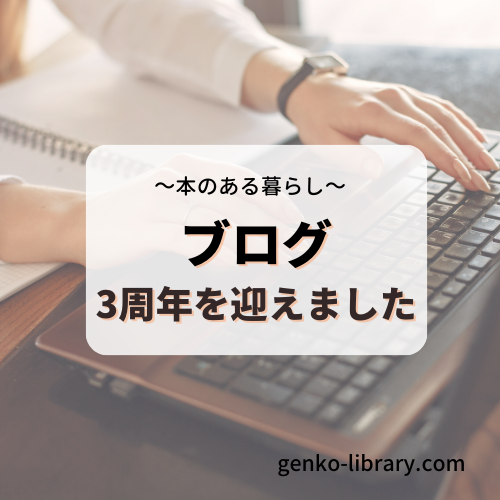 f:id:genko-library:20210909163048p:plain
