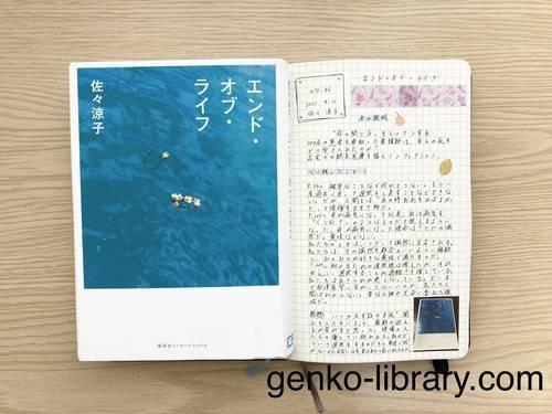 f:id:genko-library:20210911092434j:plain