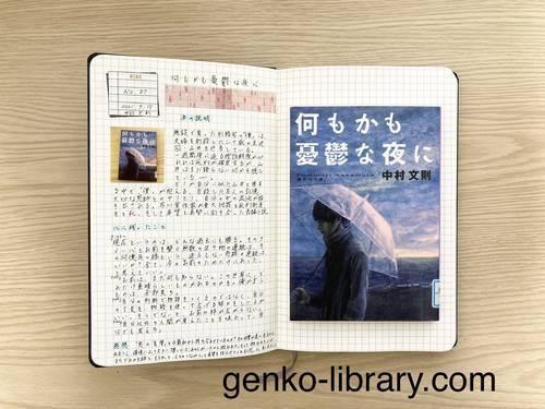 f:id:genko-library:20210916061502j:plain