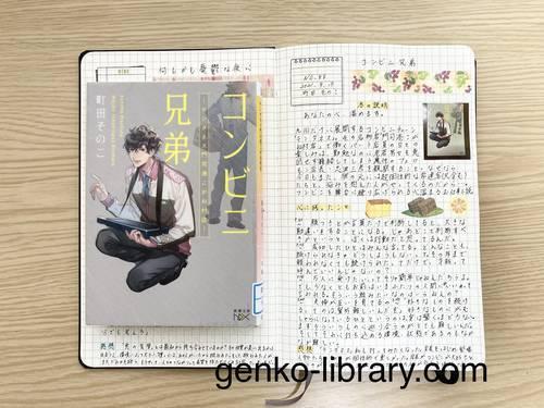 f:id:genko-library:20210919062623j:plain