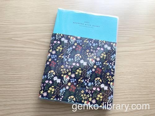 f:id:genko-library:20210919201902j:plain