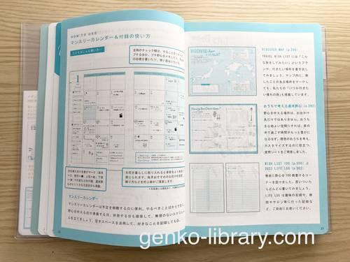 f:id:genko-library:20210919201921j:plain