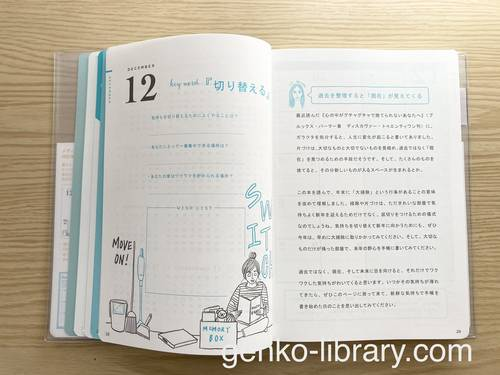f:id:genko-library:20210919201925j:plain