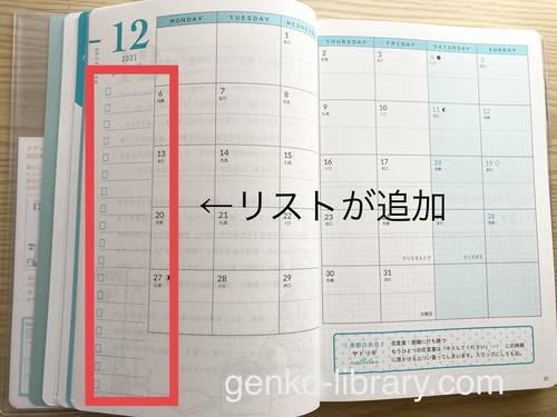 f:id:genko-library:20210919201930j:plain