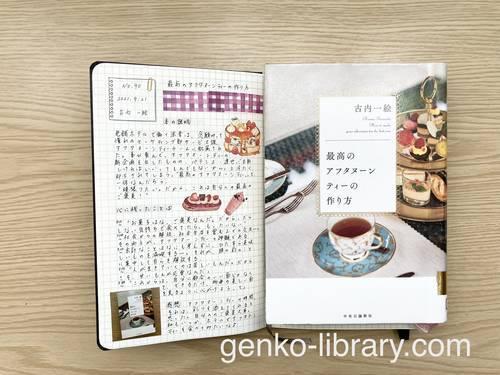 f:id:genko-library:20210921082240j:plain