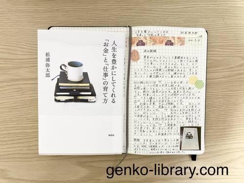 f:id:genko-library:20210927180641j:plain