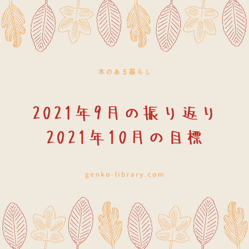 f:id:genko-library:20210929153758p:plain