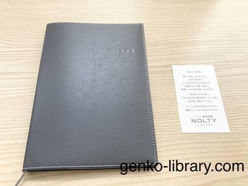 f:id:genko-library:20211002110337j:plain