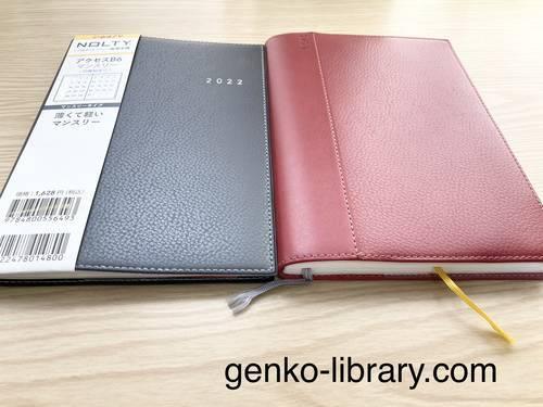 f:id:genko-library:20211002110348j:plain