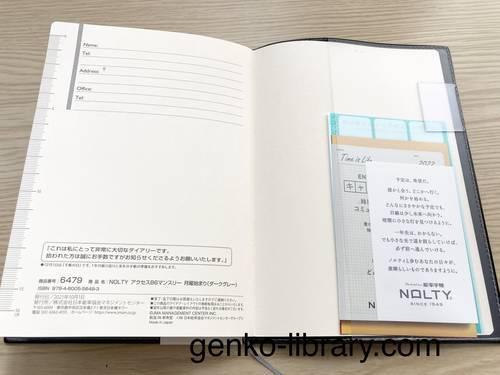 f:id:genko-library:20211002110352j:plain