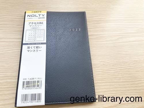 f:id:genko-library:20211002110450j:plain