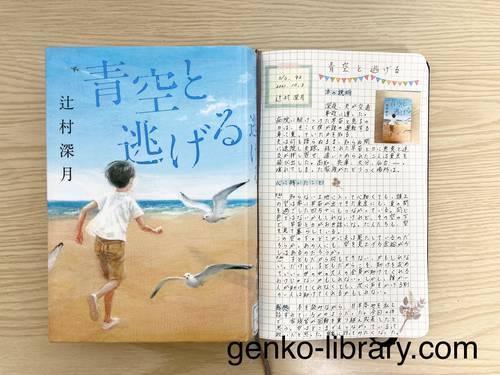 f:id:genko-library:20211006060028j:plain